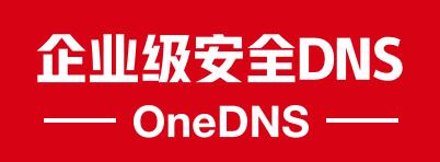 OneDNS-更安全、稳定的上网体验